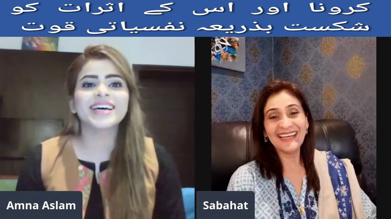 Our Master Coach Sabahat Ahmed, Aamna Aslam - chit.com - Defeat corona and its adverse effects