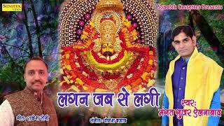 लगन जब से लगी || Superhit Khatu Shyam Bhajan || Khatu Shyam Bhajan || Mangat Gujjar Ailanabad