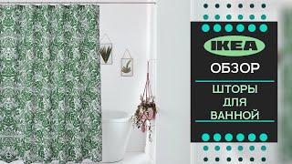 ОБЗОР. Шторы  для ванной из ИКЕА