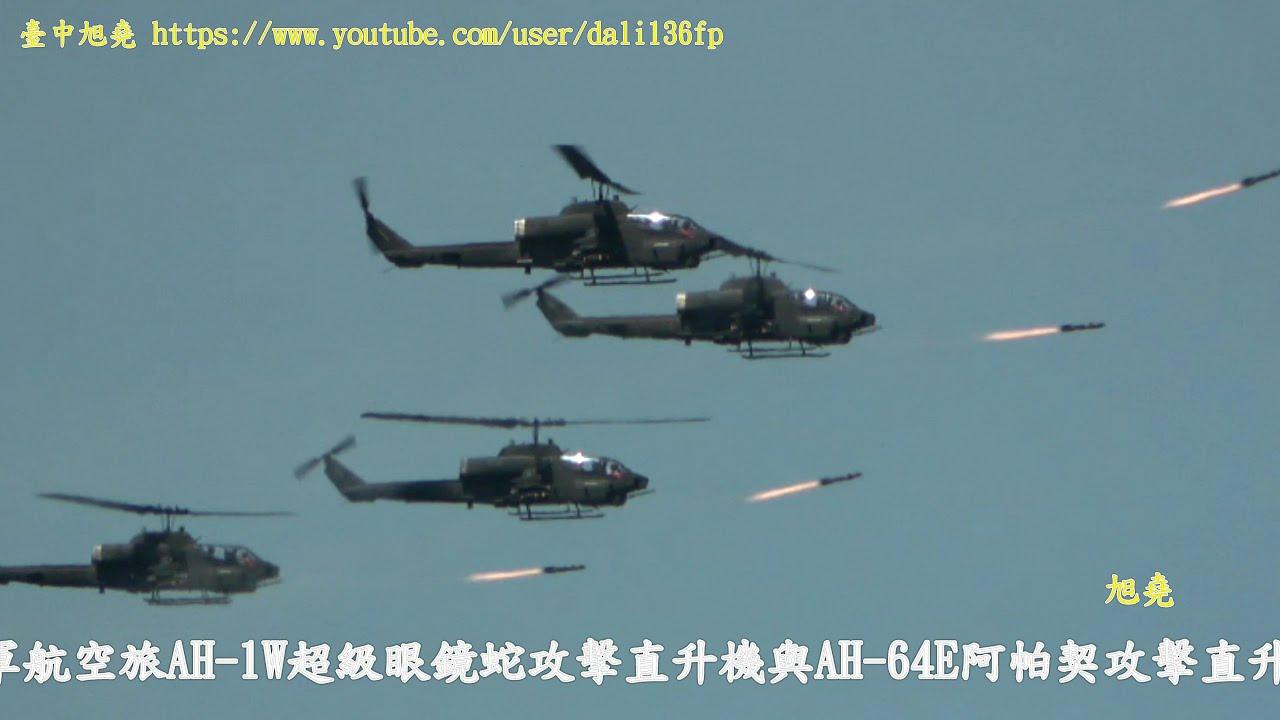 漢光36號聯合反登陸作戰實彈射擊震撼預習