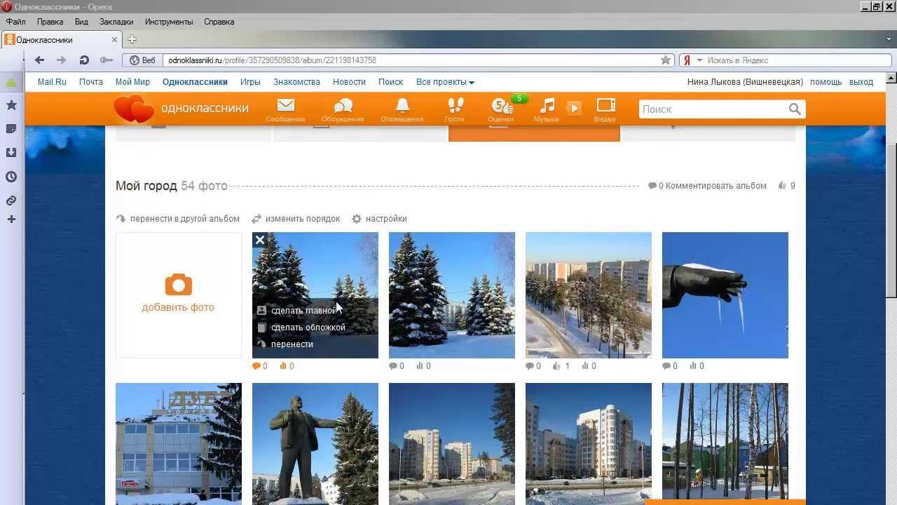 Как загрузить фото в Одноклассники - YouTube