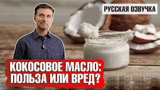 КЕТО ДИЕТА: польза кокосового масла (русская озвучка)