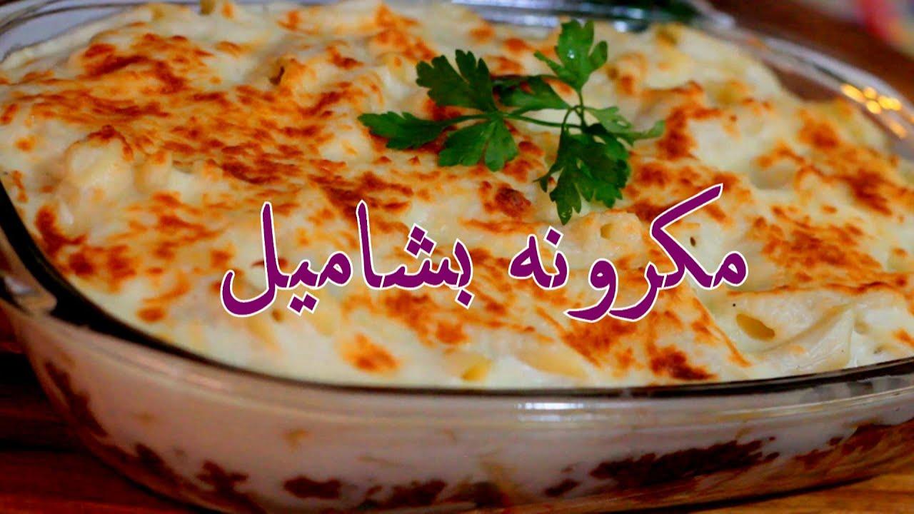 المكرونه بالبشاميل طريقه سهله وشهيه Asma Cooks Youtube