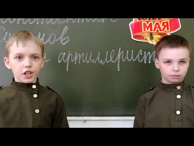 Изображение предпросмотра прочтения – «Ученики 3 класса МБОУ Опытненская СОШ» читает произведение «Сын артиллериста» К.М.Симонова