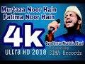 Heart Touching Kalam || Murtaza Noor hain, Fatima Noor hain || Syed Imran Mustafa || 2018 Whatsapp Status Video Download Free