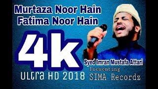Heart Touching Kalam    Murtaza Noor hain, Fatima Noor hain    Syed Imran Mustafa    2018