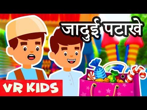 जादुई पटाखे    Hindi Cartoon   Moral Stories for Kids   Panchatantra Ki Kahaniya   VR KIDS