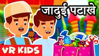 जादुई पटाखे  | Hindi Cartoon | Moral Stories for Kids | Panchatantra Ki Kahaniya | VR KIDS