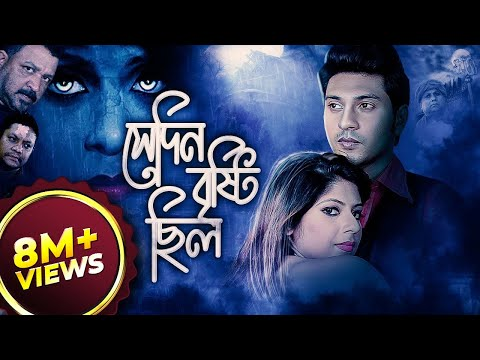 Shedin Brishti Chilo | Bangla Movie | Avi | Don | Sumit | Ratna | Jebin