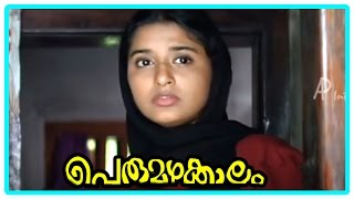 Perumazhakkalam Malayalam Movie | Full Movie | Songs | Comedy | Watch Online Free | Scenes