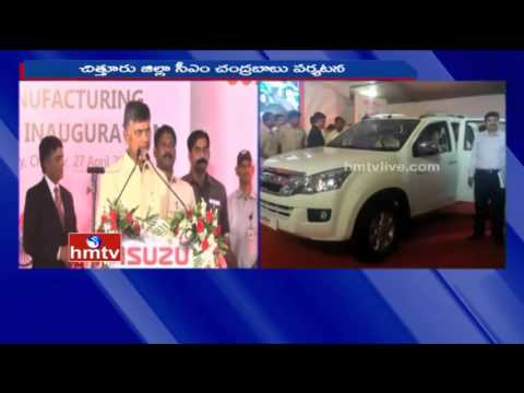 Chandrababu Naidu Speech | Inaugurates ISUZU Motors Company in Chittoor Dist | HMTV