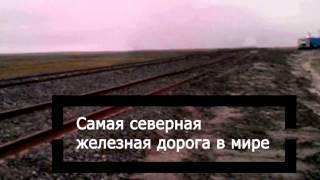 ССО Ямал-2012(Ставьте лайки, добавляйте в избранное! И обязательно подписывайтесь на канал. Моя страница ВКонтакте: http://vk...., 2012-11-01T14:46:23.000Z)