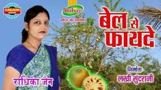 Bel Fruit Ke Fayde | बेल के फ़ायदे | Health Benefits of Wood apple by Radhika Jain | Health Tips