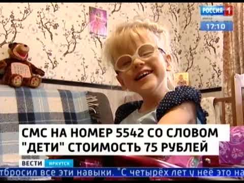 Выпуск «Вести-Иркутск» 07.11.2019 (17:00)