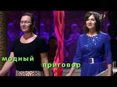 Модный приговор - Дело о вечной любовнице Modni Prigovor