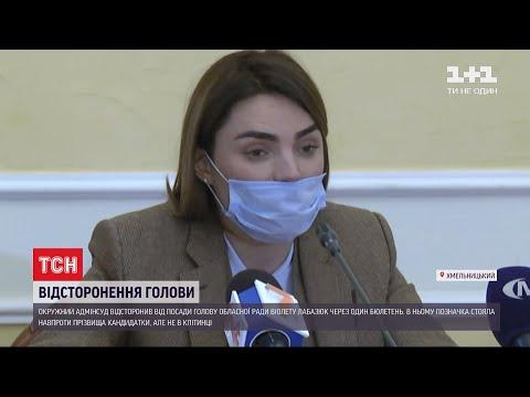 ТСН: У Хмельницькому окружний адмінсуд відсторонив від посади очільницю облради