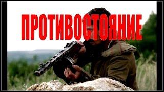 Protivostoyanie 2017 film pro voinu 1941 - 1945 Boevik Drama Russkiy voenniy film