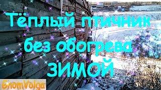 Тёплый птичник без обогрева ЗИМОЙ Гном Волга / субтитры