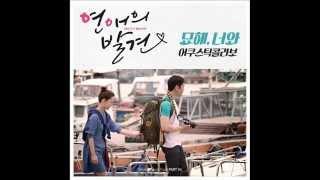 """연애의 발견 OST Part 4 """"묘해, 너와""""(어쿠스틱 콜라보 Acoustic Collabo)"""
