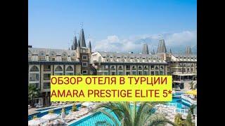 ОБЗОР ОТЕЛЯ В ТУРЦИИ Amara Prestige Elite 5