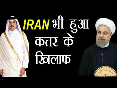 Qatar संकट से Iran आया मुश्किल में |  America और Saudi Arabia ने खोला मोर्चा