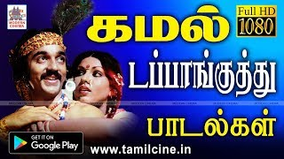 Kamal Dappanguthu Songs | Music Box