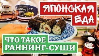 Рестораны в Японии. Running sushi. Что это такое?