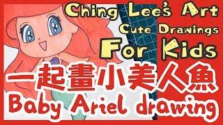 畫廸士尼 小魚仙????????親子????????畫畫????卡通????兒童 簡筆畫????Cute Ariel Drawing????廸士尼 小魚仙????(Ching Lee's Art)