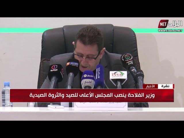 وزير الفلاحة ينصب المجلس الأعلى للصيد و الثورة الصيدية