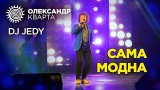 Сама модна. Олександр Кварта feat DJ JEDY