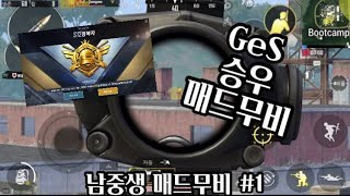 Mobile Battleground Mad Movie_남중생 #1