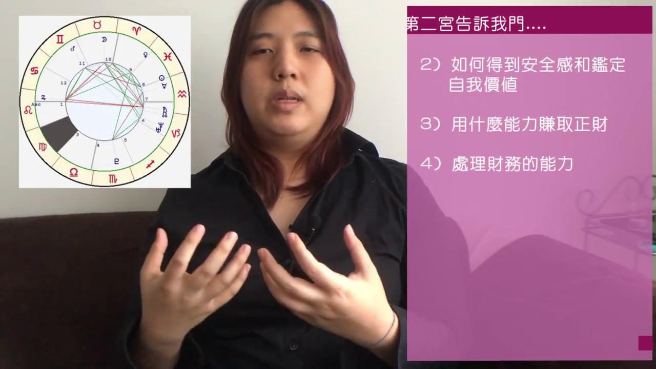 解析星座命盤的第二宮 | 占星入門教學課程 | 占星心理學 - YouTube