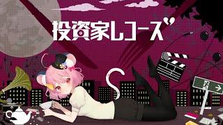 【歌ってみた】投資家レコーズ/TOKOTOKO(西沢さんP) feat.GUMI covered by 出雲めぐる