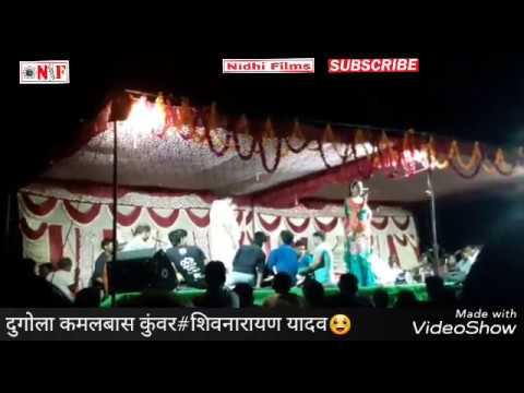 Kamalbas Kunwar New😀Comedy😁Dugola का धमाकेदार Bhojpuri Song Stage Show