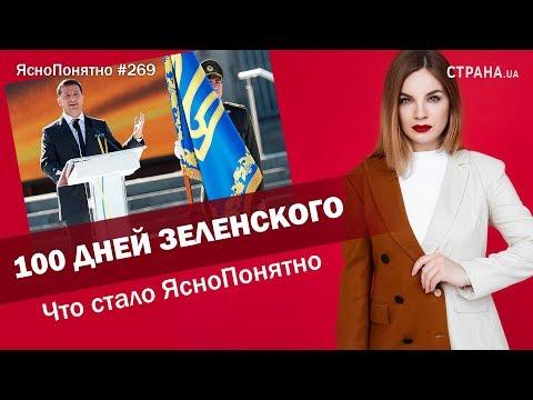 100 дней Зеленского. Что стало ЯсноПонятно | #269 By Олеся Медведева