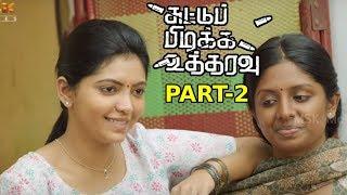 Suttu Pidikka Utharavu Latest Tamil Movie Part - 2 | Vikranth , Suseenthiran, Mysskin | MSK Movies
