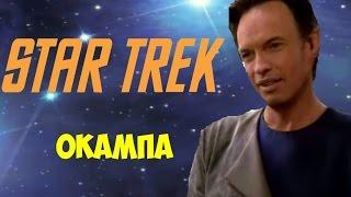 Звёздный Путь | Oкампа | Star Trek