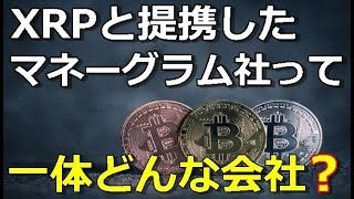 仮想通貨情報!リップル(XRP)社と提携したマネーグラム社とは一体どんな会社?