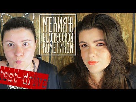 ТЕСТ-ДРАЙВ: Яркий макияж Белорусской косметикой