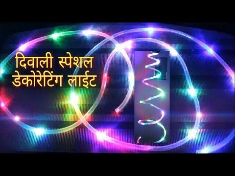 How to make decorating light for diwali LED | दिवाली, छठपूजा डेकोरेटिंग लाईट
