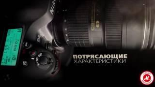 Зеркальный премиум-фотоаппарат Nikon D4S(Функции фотокамеры D4S оптимизированы для создания великолепных снимков с очень высокой скоростью Подробн..., 2016-07-07T07:57:44.000Z)