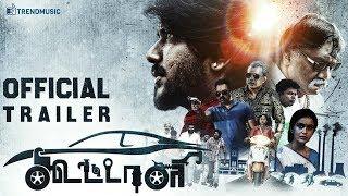 Koottali Official Trailer | SK Mathi | Sathish, Krisha Kurup | TrendMusic