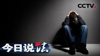 《今日说法》 父亲的追问(上):一个难以理解的死亡之谜 一个父亲的困惑 20181122 | CCTV今日说法官方频道