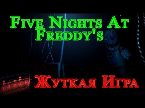 Five Nights At Freddy's Sister Location - Жуткая Игра