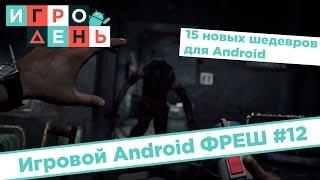 Игровой Android ФРЕШ #12 ТОП 15 новых игр для Android