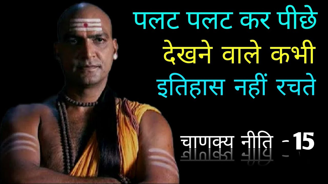 Best Chanakya Thoughts || chanakya niti || chanakya student motivation || chanakya motivation