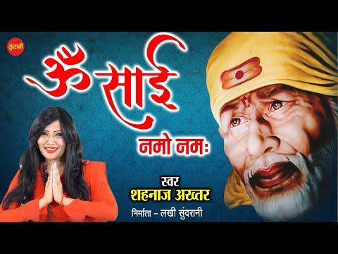 Om Sai Namo Namah ||ॐ साईं नमो नमः || Sai Mantra || Shahnaz Akhatar || Lyricle Video Hd || New 2021