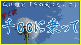 秋川雅史「千の風になって」 替え歌「千ccに乗って」 以前「大型バイク...