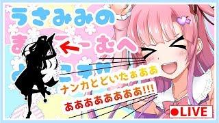 [LIVE] 【LIVE】うさみみのまいる… ナンカとどいたぁああああああああああ!!!うおおおおおおおおおおお!!!【雑談】