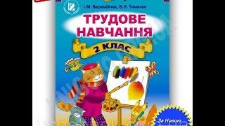 Підручник Трудове навчання 2 клас Нова програма Веремійчик